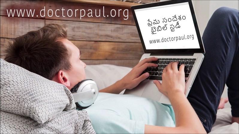 www.doctorpaul.org
