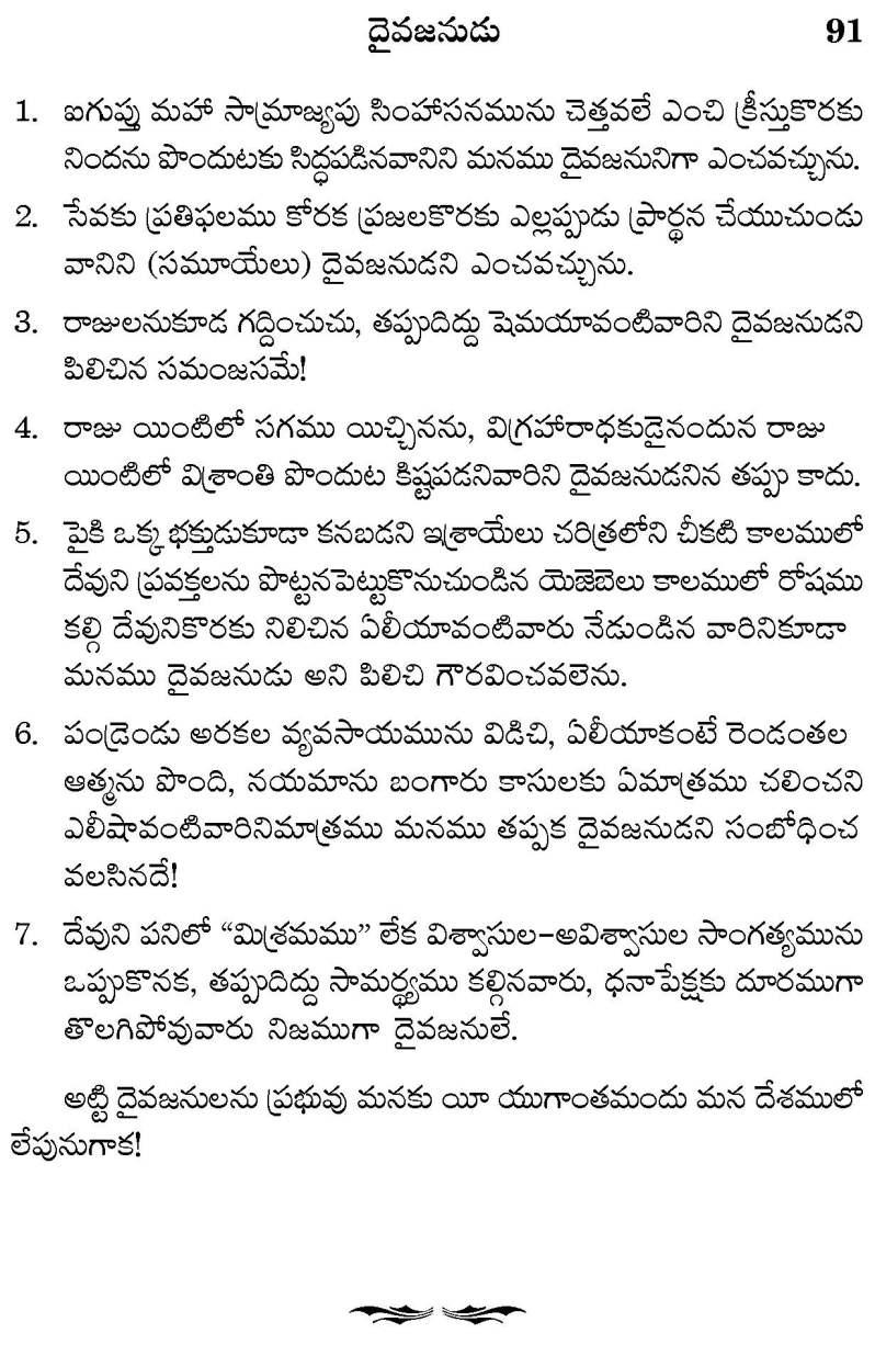 daivajanudu_Page_15