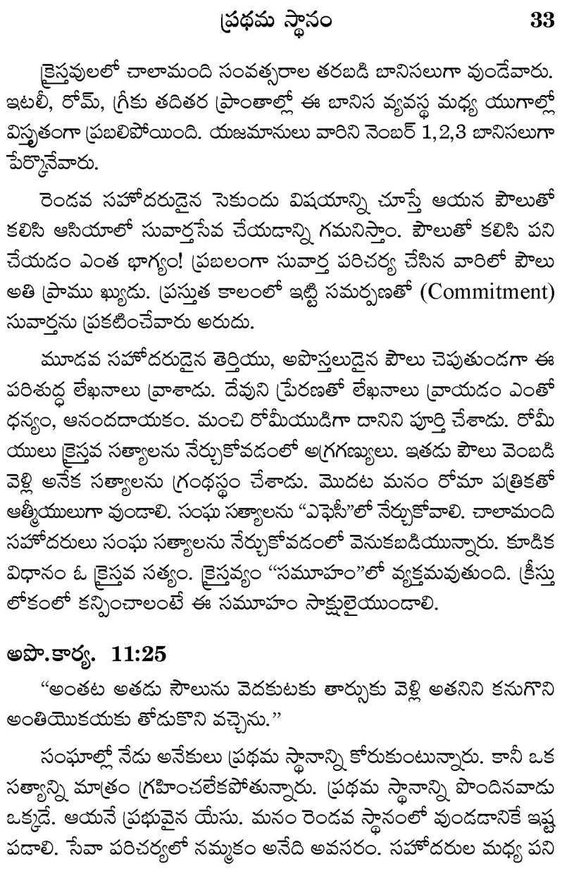 pradhamastanam_Page_3