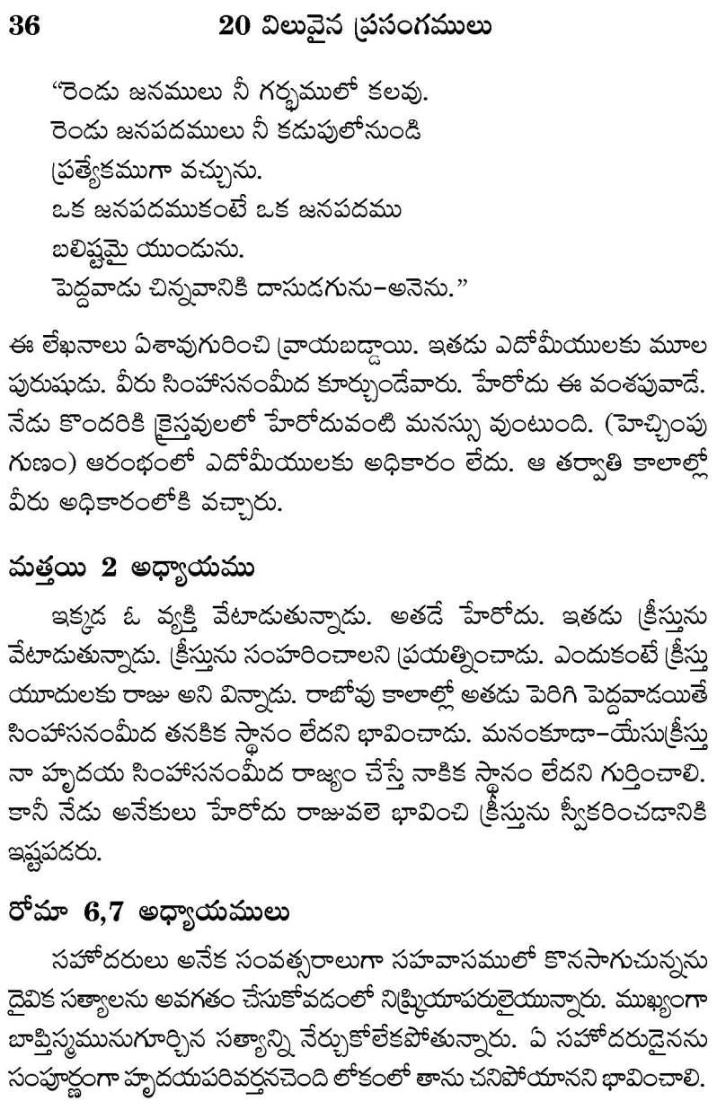 pradhamastanam_Page_6