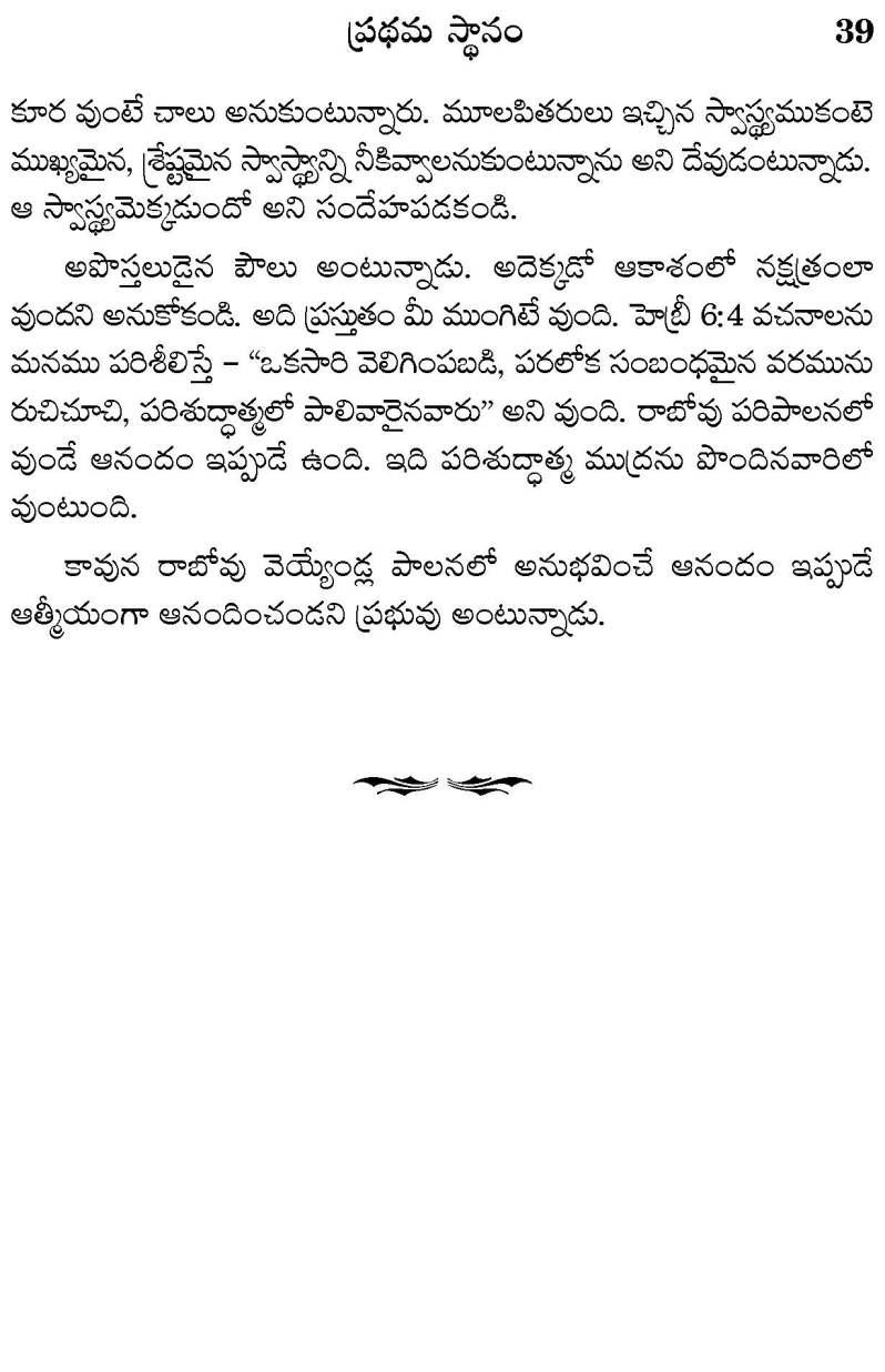 pradhamastanam_Page_9