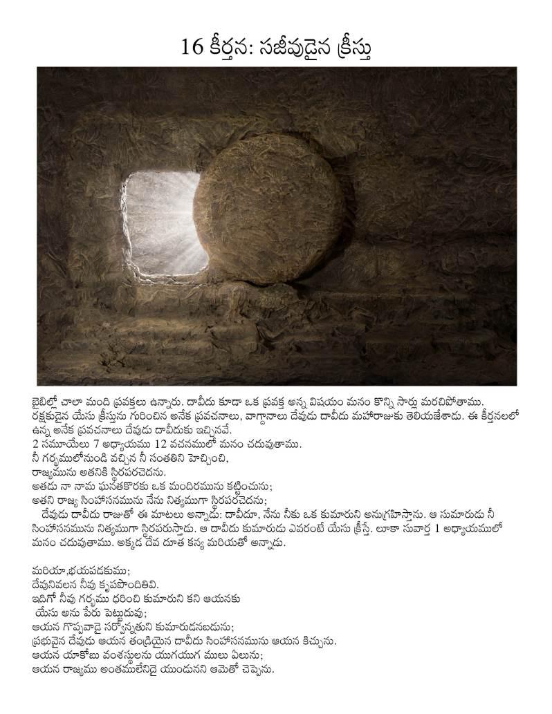 16 కీర్తనలో యేసు ప్రభువు రూపం