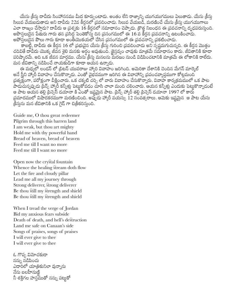 16 కీర్తనలో యేసు ప్రభువు రూపం 2