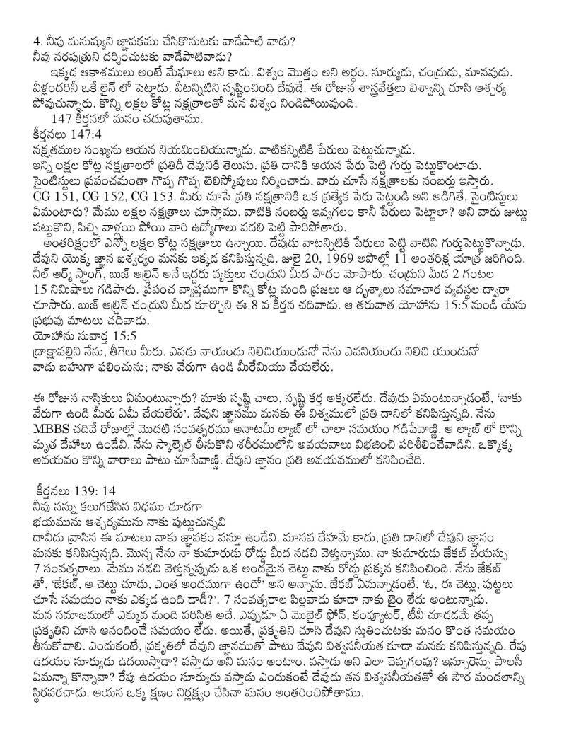 8 కీర్తనలో యేసు ప్రభువు రూపం 3