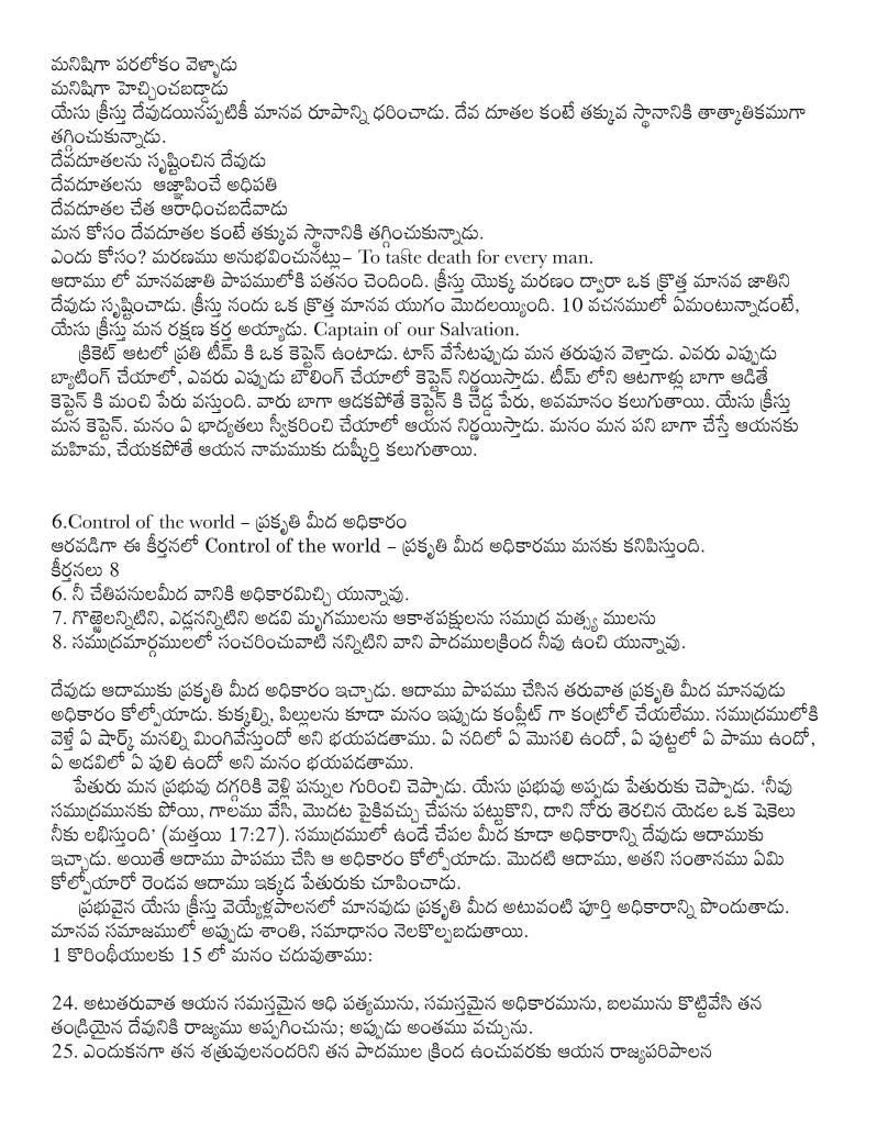8 కీర్తనలో యేసు ప్రభువు రూపం 6