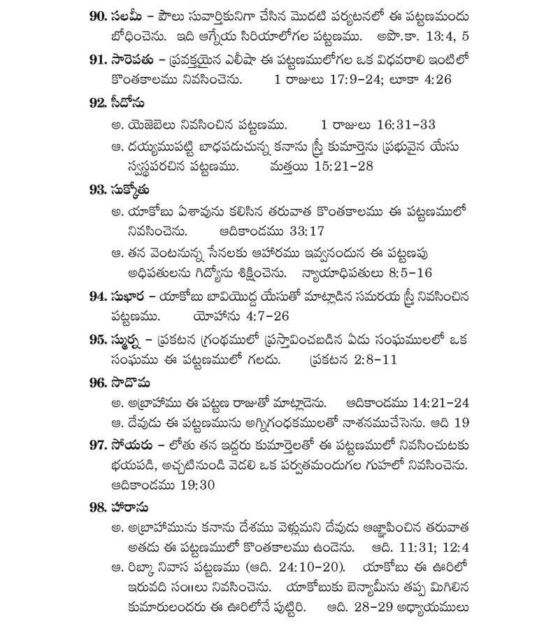 లో ఉన్న పట్టణములు, వాటి చరిత్ర_Page_22