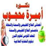 دكتورة أميرة محجوب اطفال وحديثي الولادة في القاهرة حلوان