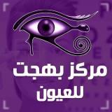دكتور أحمد بهجت عيون في الزقازيق الشرقية