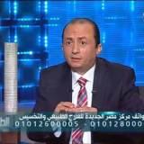 دكتور إيهاب الغزولي تخسيس وتغذية في مصر الجديدة القاهرة