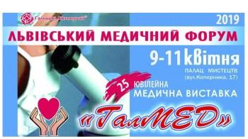 XXV Львівський медичний Форум та XXV медична виставка «ГалМЕД»