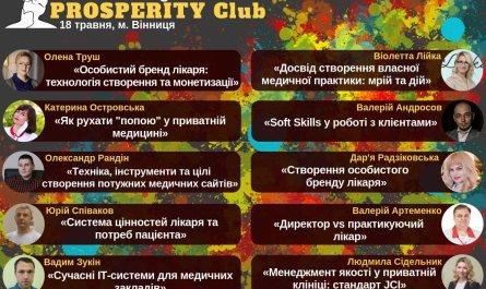 програма Prosperity