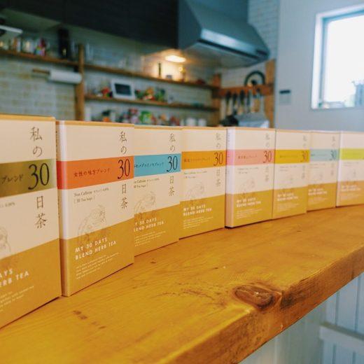 植物療法士が生活の木「私の30日茶」シリーズ全9種類のハーブティーを1ヶ月試してみた効果と習慣のススメ