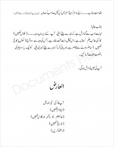 Application for Sick Leave from Parent