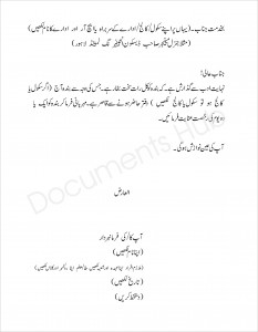 Application for sick leave in urdu application for sick leave 1 thecheapjerseys Gallery