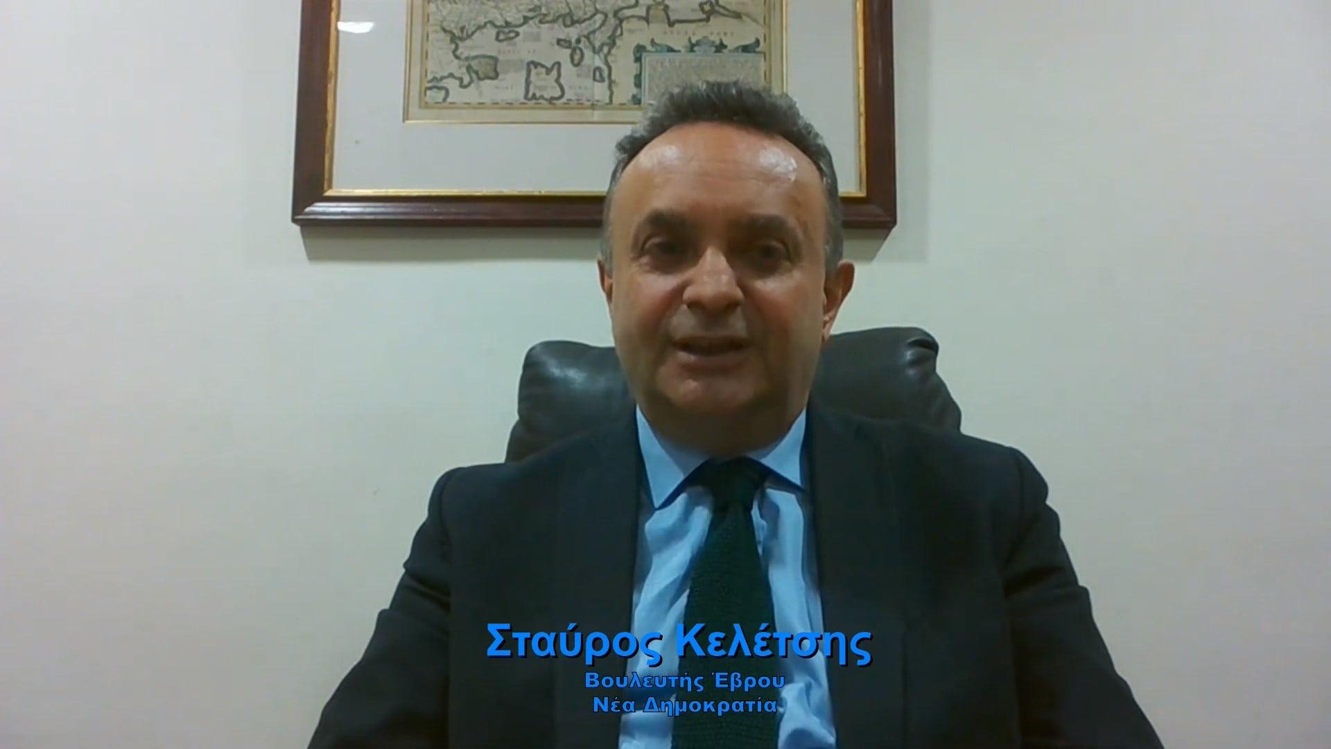 Σταύρος Κελέτσης βουλευτής Έβρου ΝΔ
