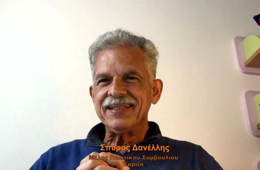 Σπύρος Δανέλλης  μέλος του πολιτικού συμβουλίου του ΣΥΡΙΖΑ