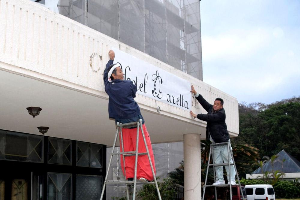奄美大島ホテルカレッタ看板