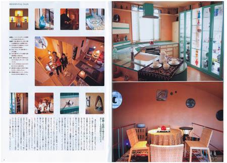 三井不動産の会員用の雑誌「こんにちは」に掲載