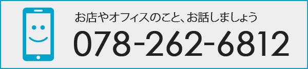 電話番号は078-262-6812