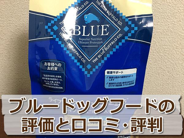 ブルーバッファロー「BLUE」を評価【評判・口コミ】