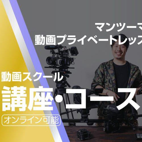 社会人におすすめ!動画スクール プライベートレッスン 大阪