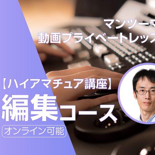 動画スクール プライベートレッスン 編集コース 大阪