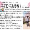 お花見お散歩会は開催します。