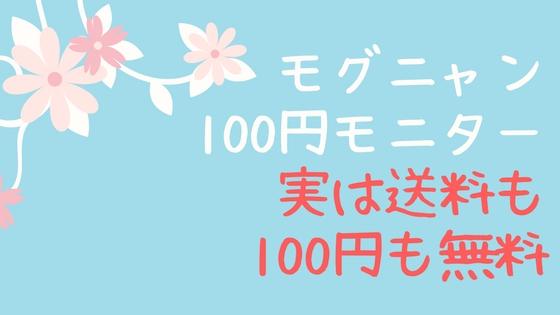 モグニャン100円モニターは実は送料も100円も実質無料というサービス