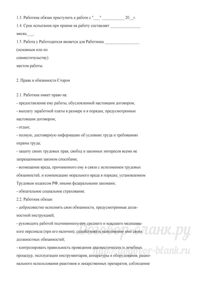 Образец трудового договора с врачем акушером гинекологом