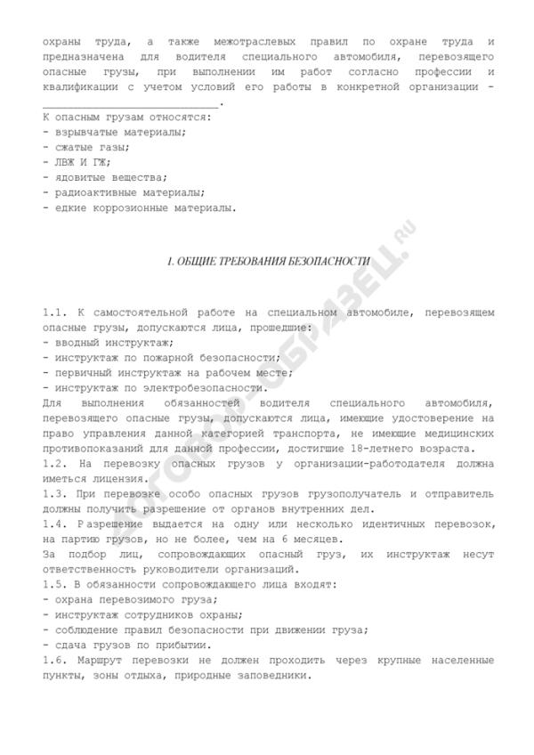 Инструкция по охране труда для водителя специального ...