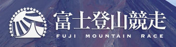 Fuji_Mountain_Race_Logo