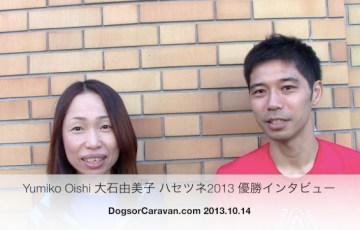 Oishi-Hasetsune2013