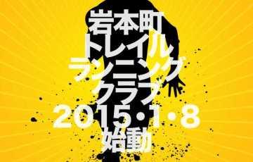Iwamotocho Running Club