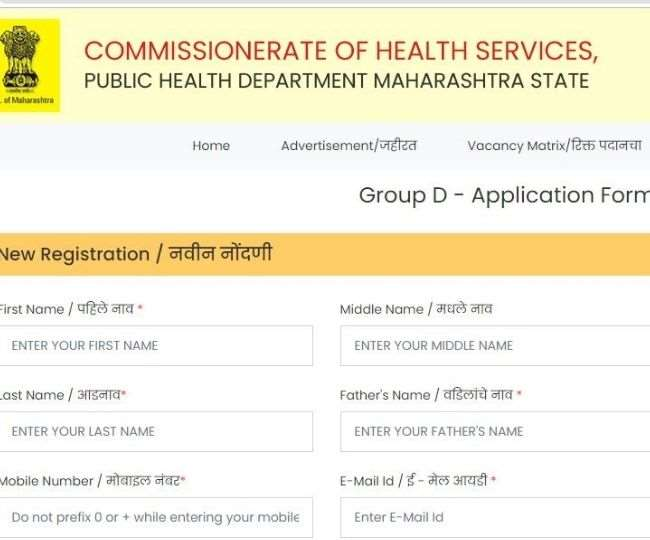 MPH Recruitment 2021: Today is the last day to apply for 3466 Group D posts, apply like this, MPH Recruitment 2021 important dates, MPH Recruitment 2021 Education Qualification and Age Limit, MPH Recruitment 2021: How to apply online for Group D posts,