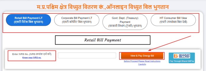 MP Electricity Bill Online Check, MP Electricity Bill online 2021,  How to View Madhya Pradesh Electricity Bill 2021 Online, MP Bijli Bill Online, how to check Madhya Pradesh electricity bill,  how to see Madhya Pradesh electricity bill online