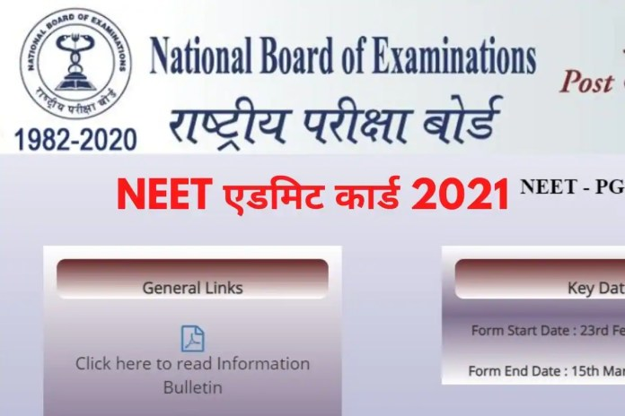 NEET Admit Card 2021: NTA may issue NEET 2021 admit card on this day, will be able to download from this direct link, NEET Admit Card Download, NEET Admit Card 2021 Download, NEET Exam Admit Card and Exam Date, How to Download NEET Admit Card 2021, Information on NEET Admit Card 2021, NEET Exam 2021 Answer Key