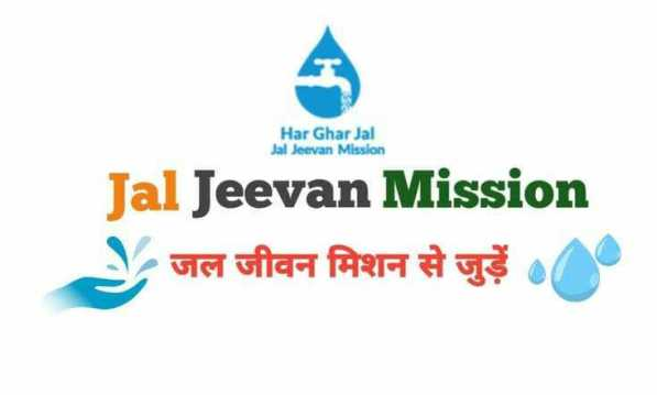 Jal Jeevan Mission Scheme, Jal Jeevan Mission (Rural) Scheme, Fiscal year wise rural water life budget, Jal Jeevan Mission Scheme Objectives, Features of Rural Jal Jeevan Mission,  Features of Rural Jal Jeevan Mission, Benefits of Jal Jeevan Mission.