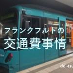 フランクフルトの交通費事情 基本編