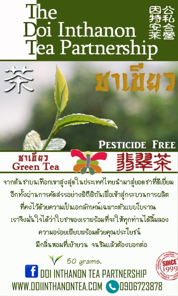Jade Tea #12