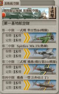 基地航空隊