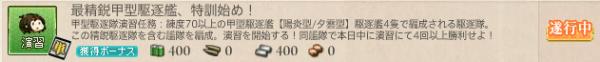 最精鋭甲型駆逐艦、特訓始め!