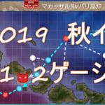 【艦これ】2019 秋イベ E1「八駆見参!バリ島沖海戦」2ゲージ目攻略【進撃!第二次作戦「南方作戦」】