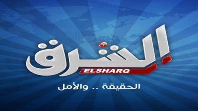 تردد قناة الشرق الجديد 2016 على نايل سات عربسات هوت بيرد Elsharq