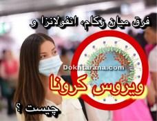 ویروس کرونا وفرق آن با ذکام و آنفولانزا واقعی