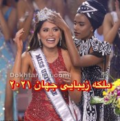 Miss universe 2021/ملکه زیبایی جهان