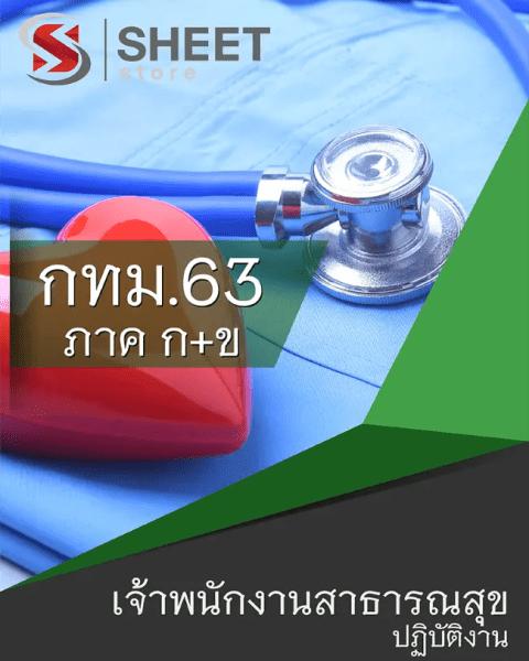 แนวข้อสอบ เจ้าพนักงานสาธารณสุขปฏิบัติงาน กทม 2563