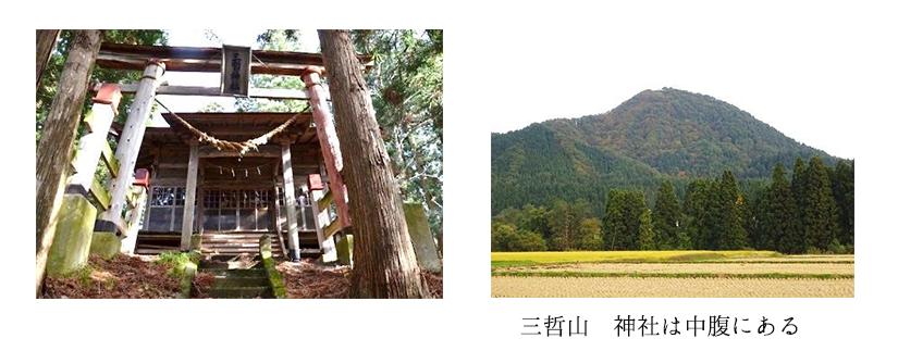 三哲山 神社は中腹にある