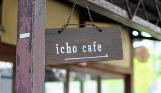 【山形県】「いちょうカフェ」がお洒落でオススメだった!