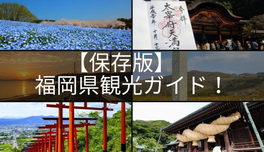 【最新版】福岡を最大限満喫するための観光ガイド!(移動手段・季節ごとのおすすめなど)