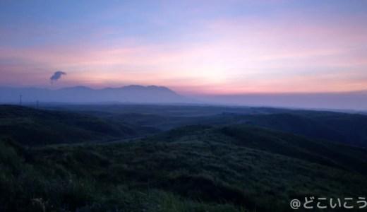 【阿蘇】大観峰で絶景の日の出を見に行こう!